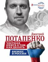 Честная книга о том, как делать бизнес в России - слушать аудиокнигу онлайн бесплатно