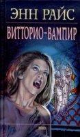 Витторио-вампир - слушать аудиокнигу онлайн бесплатно