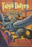 Гарри Поттер и Узник Азкабана - слушать аудиокнигу онлайн бесплатно