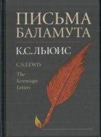 Письма Баламута - слушать аудиокнигу онлайн бесплатно
