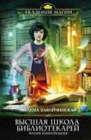Магия книгоходцев - слушать аудиокнигу онлайн бесплатно