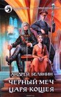 Тайный сыск царя Гороха: Черный меч царя Кощея - слушать аудиокнигу онлайн бесплатно