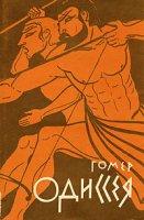 Одиссея - слушать аудиокнигу онлайн бесплатно