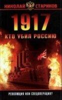 1917. Кто убил Россию - слушать аудиокнигу онлайн бесплатно