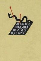 Дела господина Юлия Цезаря - слушать аудиокнигу онлайн бесплатно