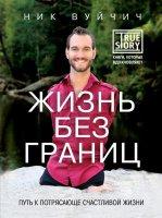 Жизнь без границ. Путь к потрясающе счастливой жизни - слушать аудиокнигу онлайн бесплатно