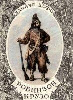 Жизнь и удивительные приключения Робинзона Крузо - слушать аудиокнигу онлайн бесплатно
