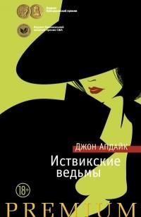 Иствикские ведьмы - слушать аудиокнигу онлайн бесплатно