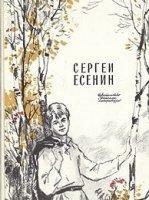 Сергей Есенин. Избранные стихи - слушать аудиокнигу онлайн бесплатно