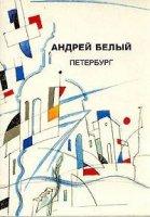 Петербург - слушать аудиокнигу онлайн бесплатно