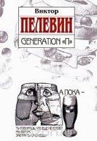 Generation П - слушать аудиокнигу онлайн бесплатно