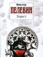 Empire-V - слушать аудиокнигу онлайн бесплатно