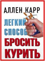 Легкий способ бросить курить - слушать аудиокнигу онлайн бесплатно