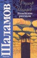 Колымские рассказы - слушать аудиокнигу онлайн бесплатно