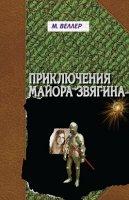 Приключения майора Звягина - слушать аудиокнигу онлайн бесплатно