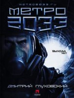 Метро 2033 - слушать аудиокнигу онлайн бесплатно