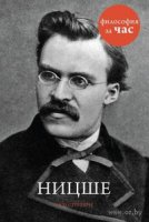 Философия за час. Ницше - слушать аудиокнигу онлайн бесплатно